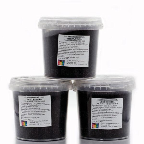 Активированный уголь кокосовый, 500 гр.