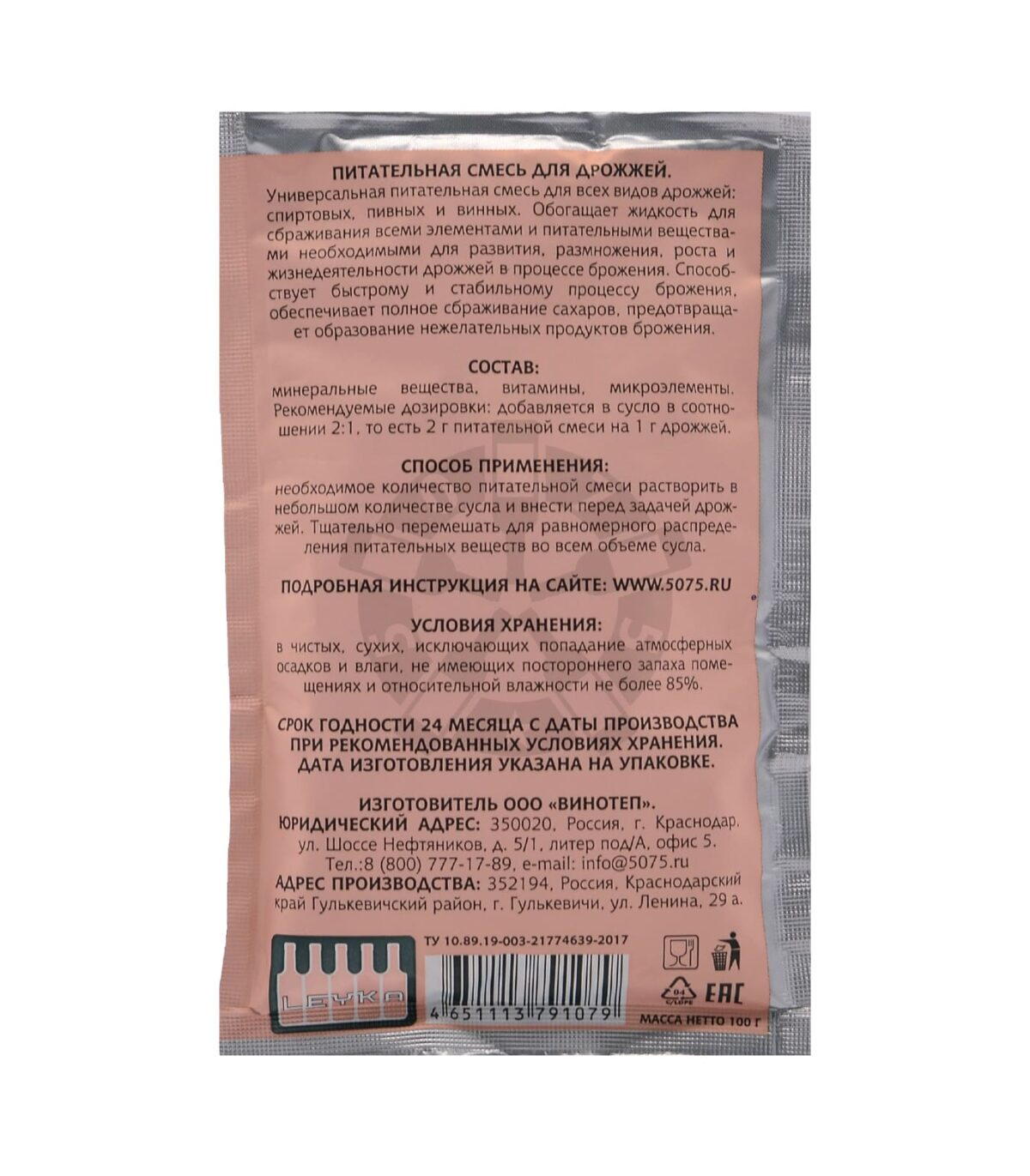 Питательная смесь для дрожжей, 100 г