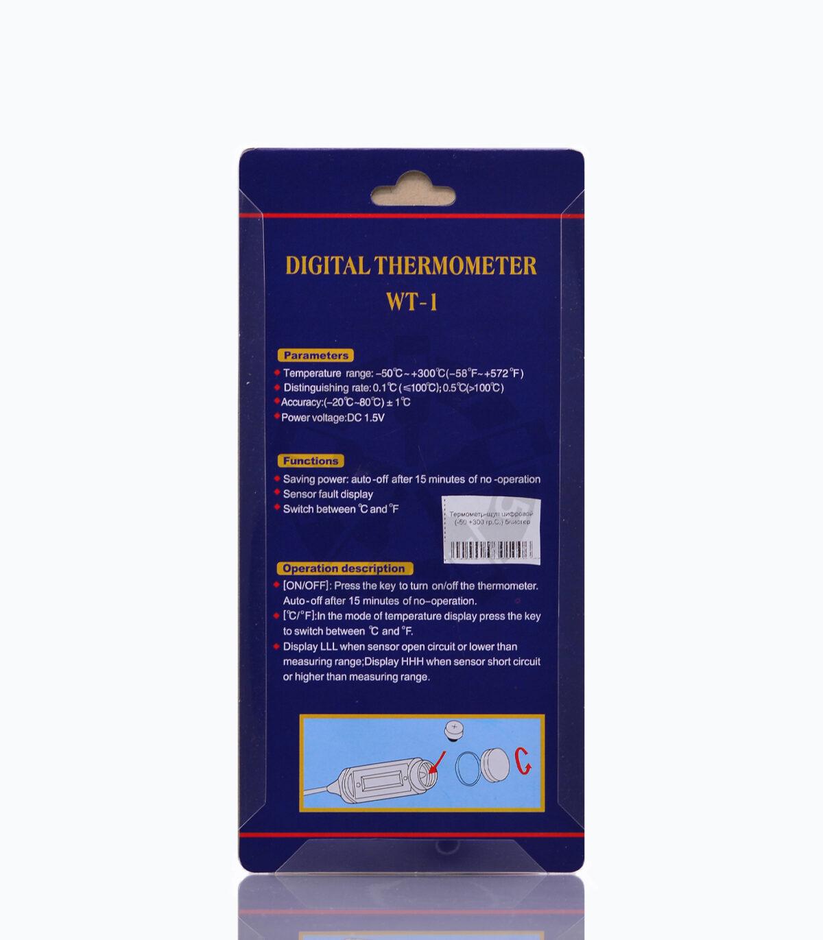 Термометр-щуп цифровой (-50 +300 гр.С.) блистер