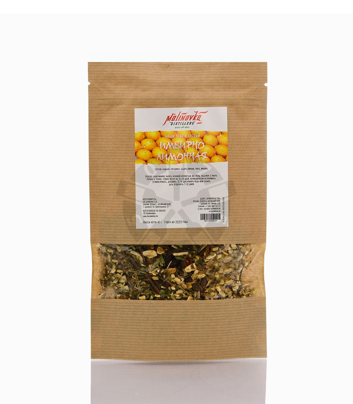Набор трав и специй МАЛИНОВКА Имбирно-лимонная