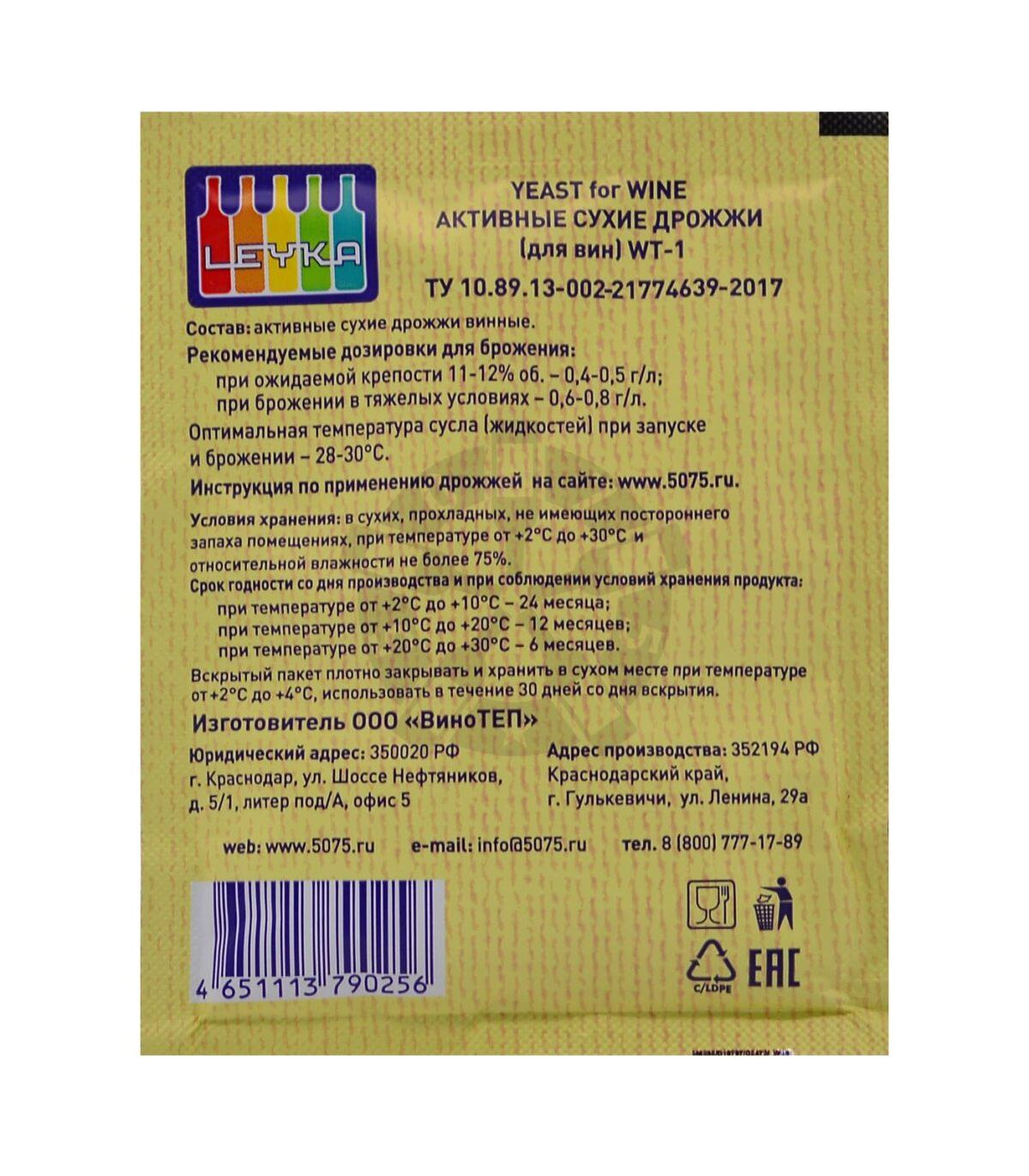 Активные сухие дрожжи (для вин) WT-1 LEYKA, 50 г